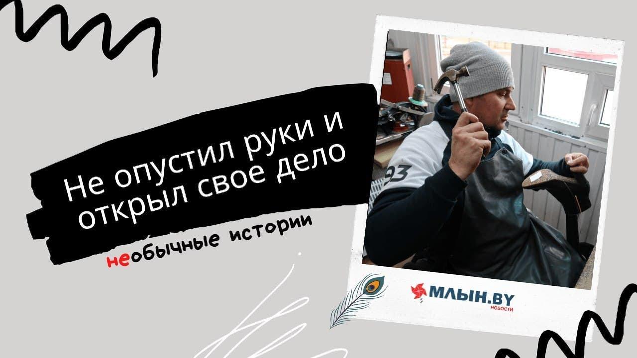 Как инвалид-колясочник открыл обувную мастерскую в Солигорске