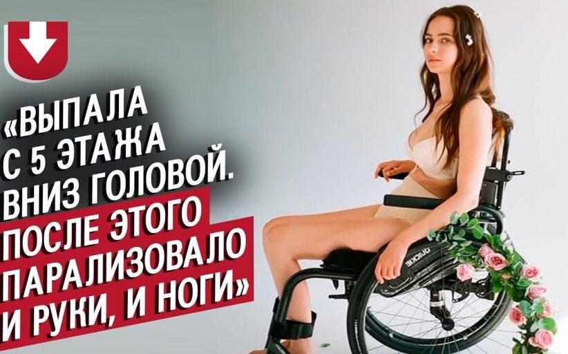 Модель в коляске: Оксана   Вопреки